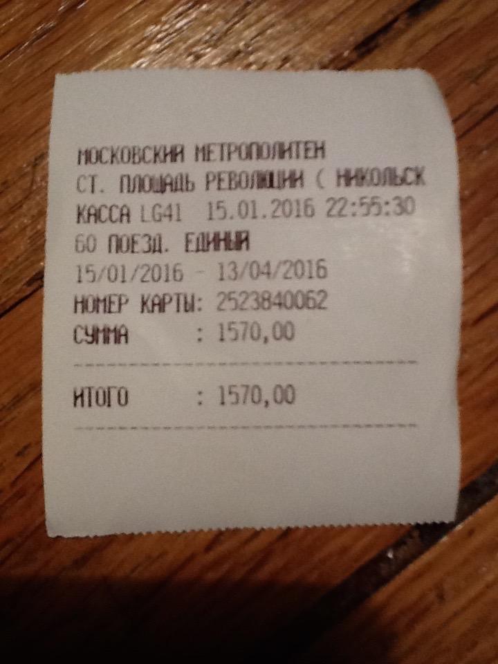 check_proezdnoy_voroshilin_15-01-2016.jpg