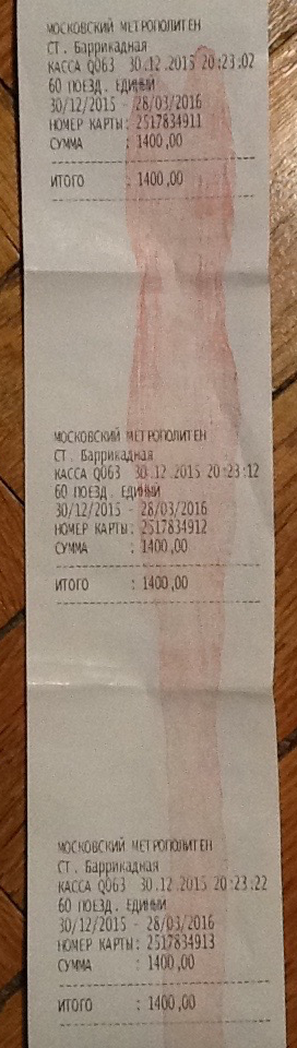 cheki_metro_30-12-2015_3_shtuki.png