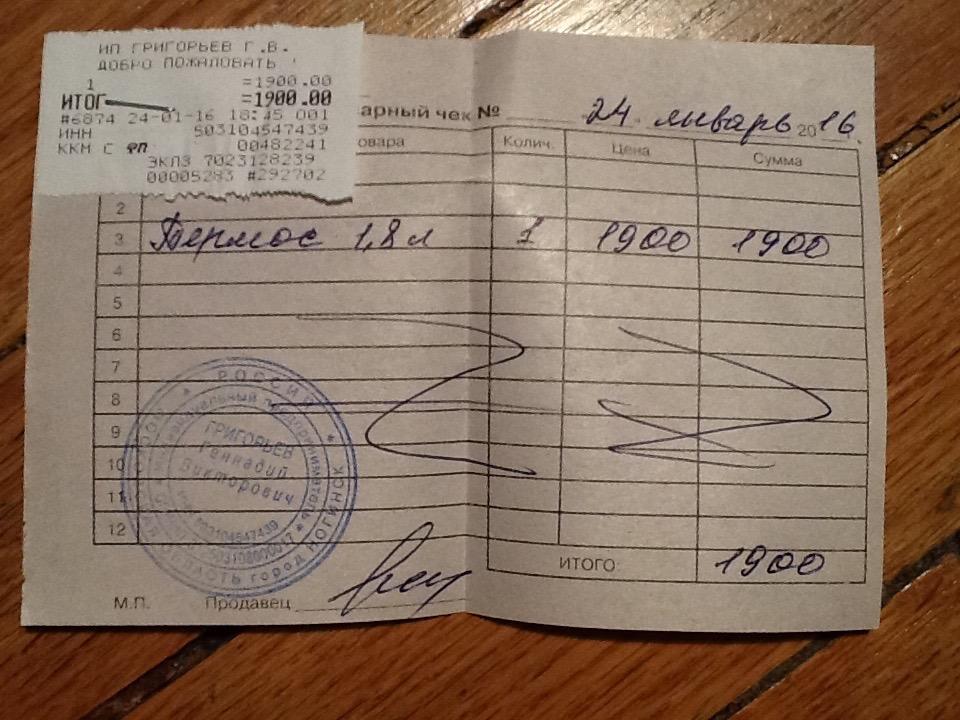 takmakov_termos_check_21-01-2016.jpg