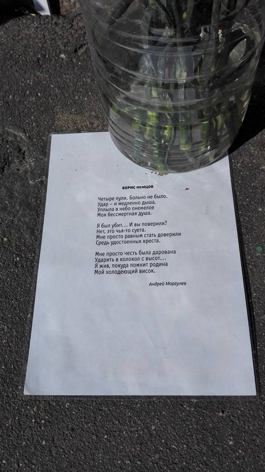 """Борис Немцов"". / Автор — Андрей Маргулев"