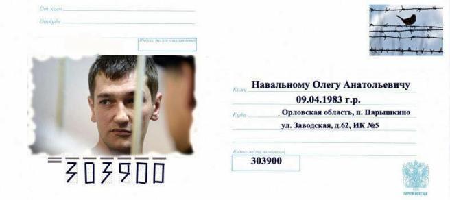 oleg.navalny.address