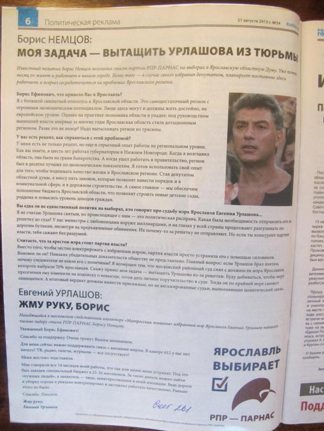 21.08.2013.yaroslavl