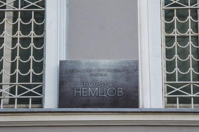 Улица Пятницкая, дом 14, строение 1. Штаб-квартира партии ПАРНАС В этом доме в 2011—2015 годах работал Борис Немцов