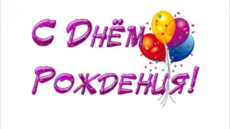 Поздравления с днем рождения картинки с надписями девушке