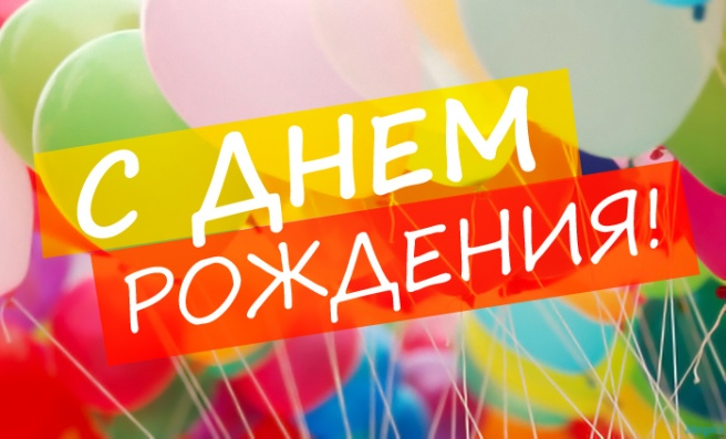 s-dnem-rozhdeniya-15564