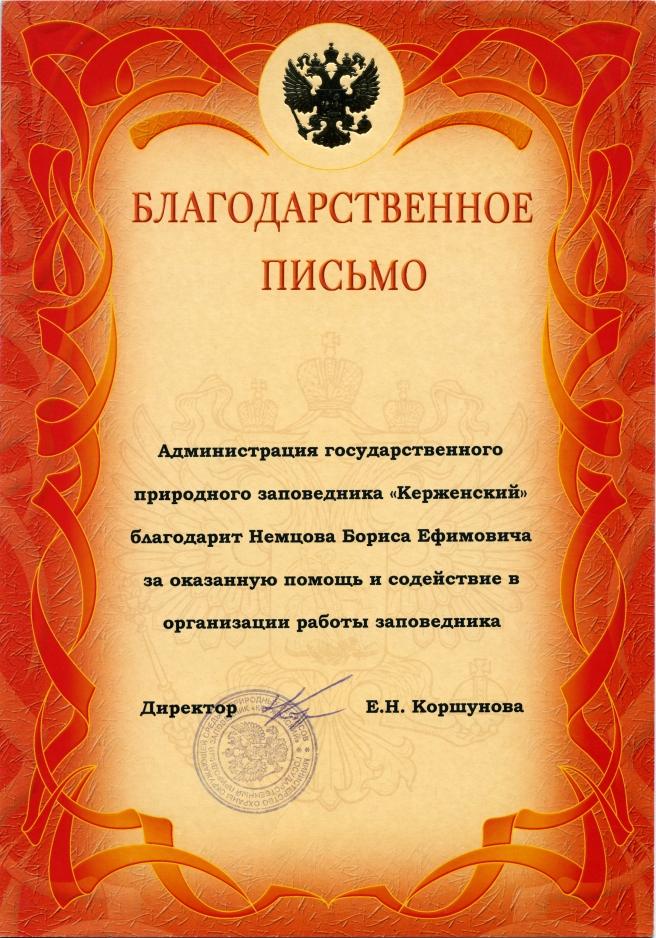 nemtsov-blagodarnost-1