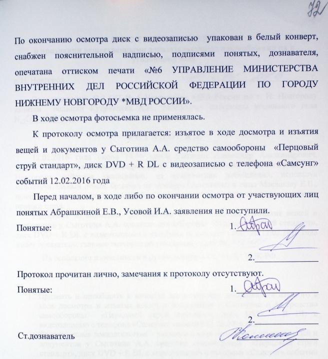 Лист дела №72: завершение протокола; подписи тех же понятых и ст. дознавателя Кудрявцевой