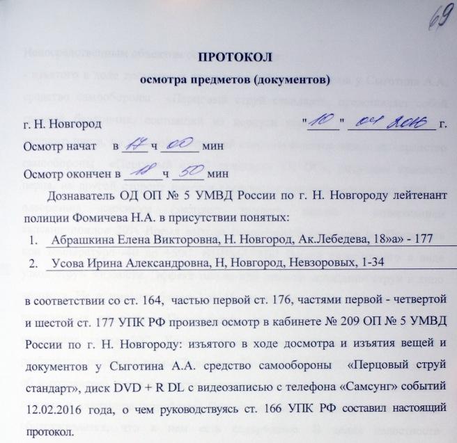 Лист дела №69: шапка протокола; осмотр произвёл дознаватель Фомичёва Н.А.