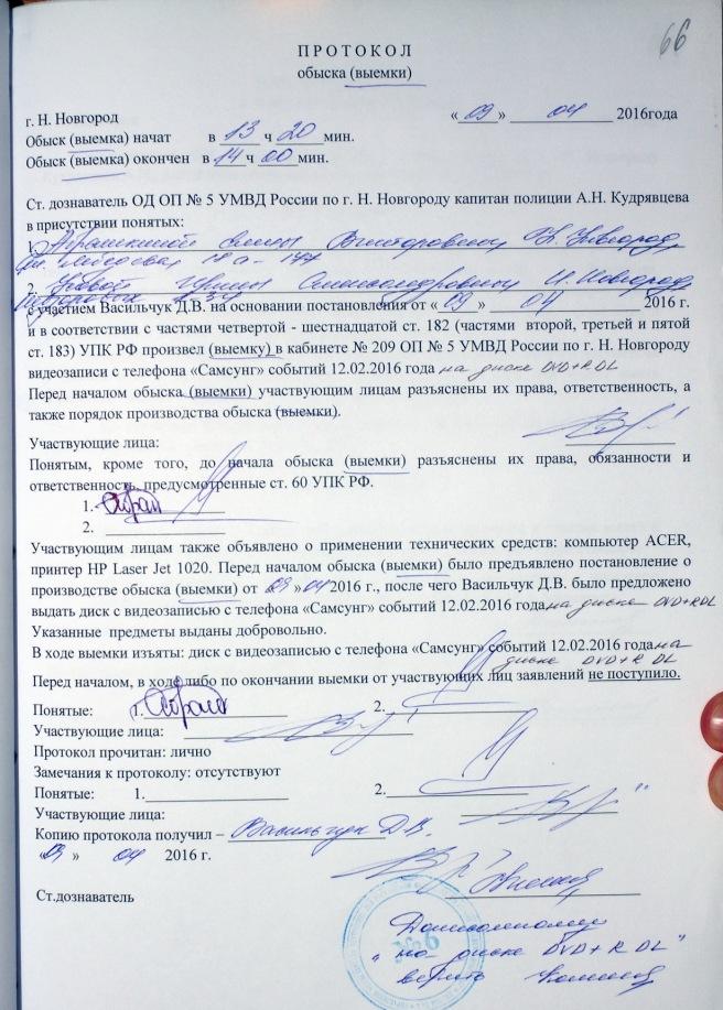 Лист дела №66: с маниакальной настойчивостью Кудрявцева вписывает трижды чёрной пастой дополнения про DVD-диск, не удосуживаясь их соответствующим образом оформить. Подписи понятых тоже не внушают доверия.