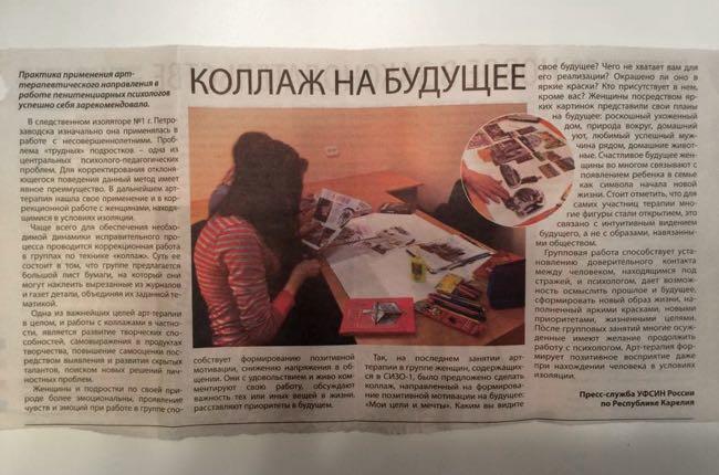 Заметка из газеты «Казенный дом»