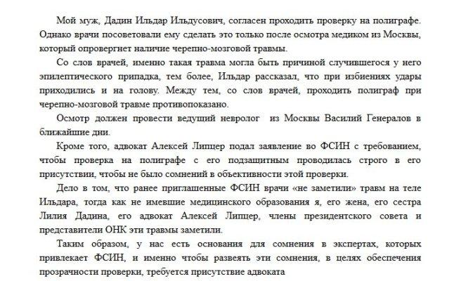 текстах возражение на заявление по ст116 укрф сдвиг фаз