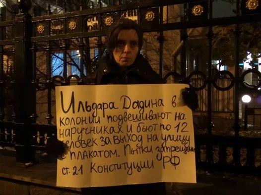 mariya_ryabikova_01-11-2016_piket_za_dadina_pered_fsin.jpg