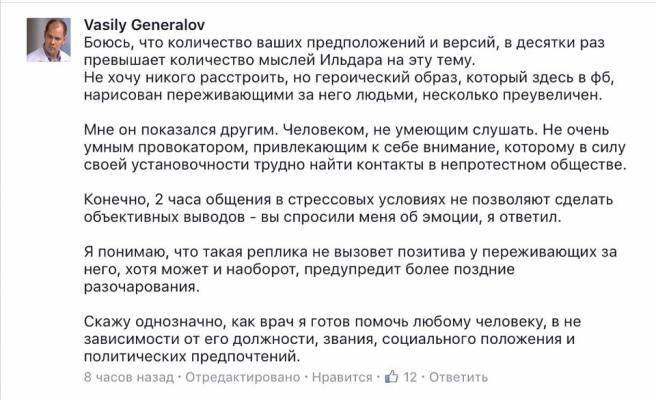 vassily_generalov_ob_ildare_dadine.jpg