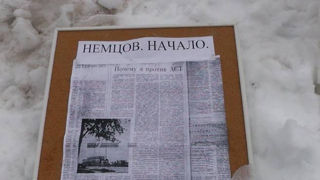 Фотография Марины Александровской. Скан статьи из газеты «Горьковский рабочий» 2 июня 1988 года
