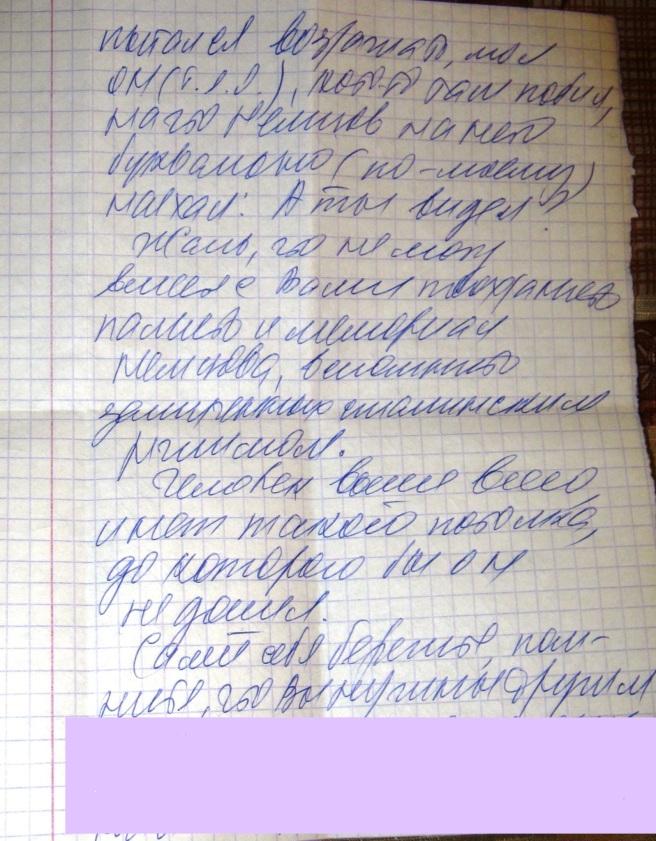 mohnatkins_letter-2