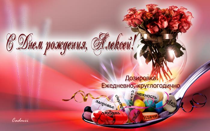 С днем рождения поздравления алексей