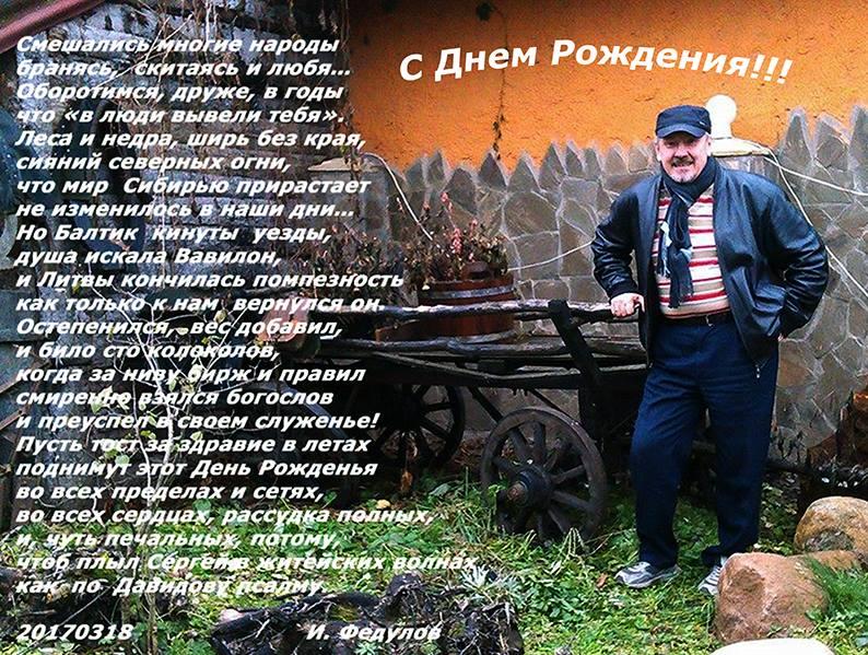 Поздравления для сергея ивановича