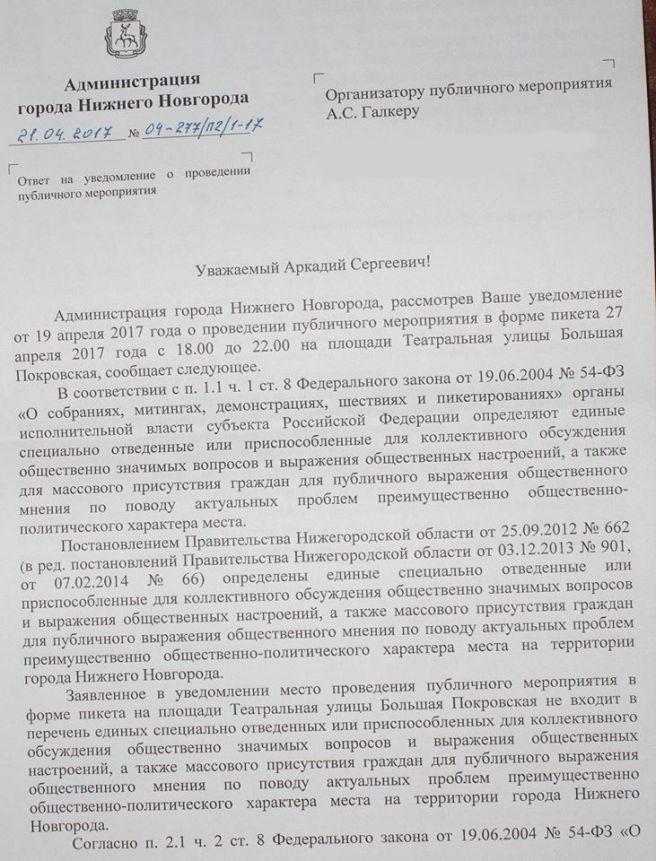 27.03.2017.nn-memory-nemtsov-14